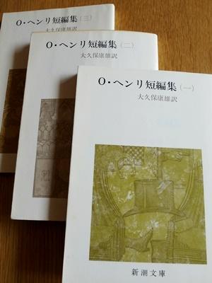 O・ヘンリ短編集1610