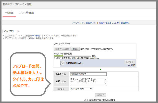 FC2動画アップ方法-4