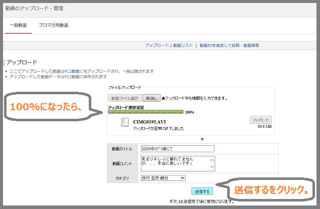 FC2動画アップ方法-5