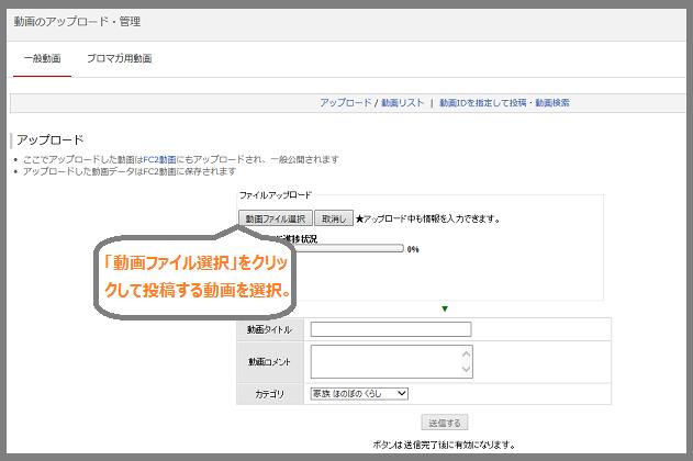 FC2動画アップ方法-2