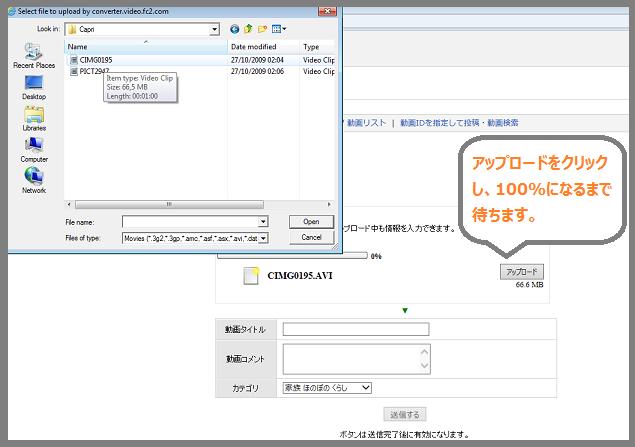 FC2動画アップ方法-3