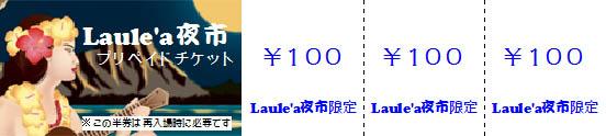 Laulea夜市プリペイドチケット