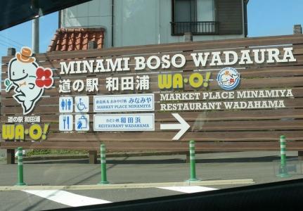 和田浦WA・O!