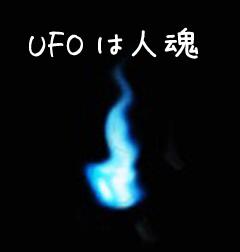 人魂UFO