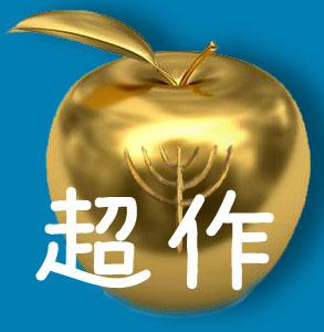 超作金のりんご