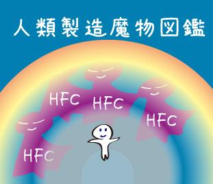 魔物HFC
