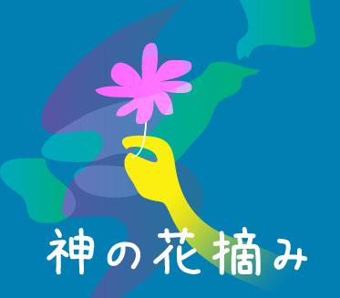 神の花摘み