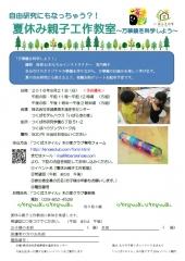 木の家クラブ(万華鏡)