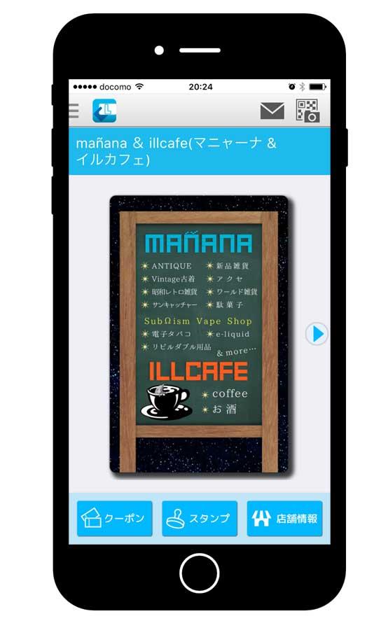スマホ専用マニャーナ アプリ スタート!manana appli