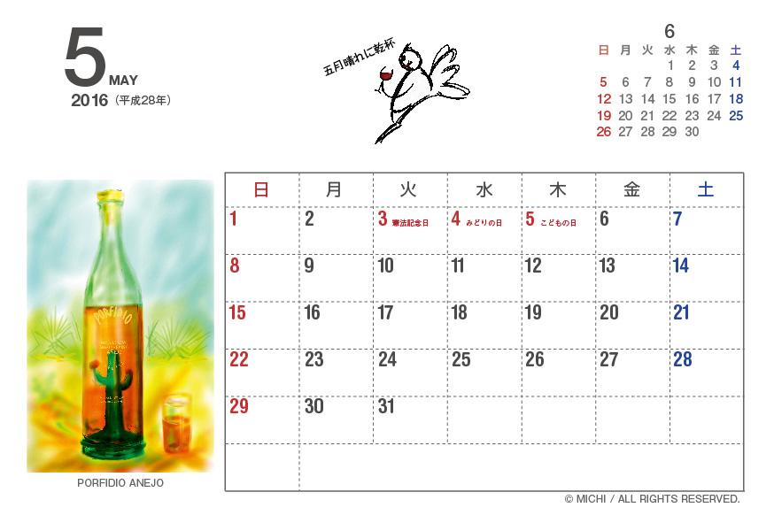 sake_no_koto_calendar-2016_5月