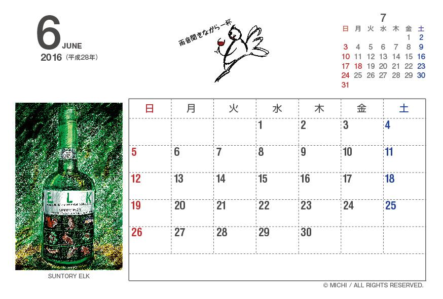 sake_no_koto_calendar-2016_6月