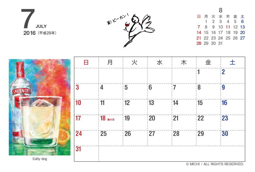 sake_no_koto_calendar-2016_7月