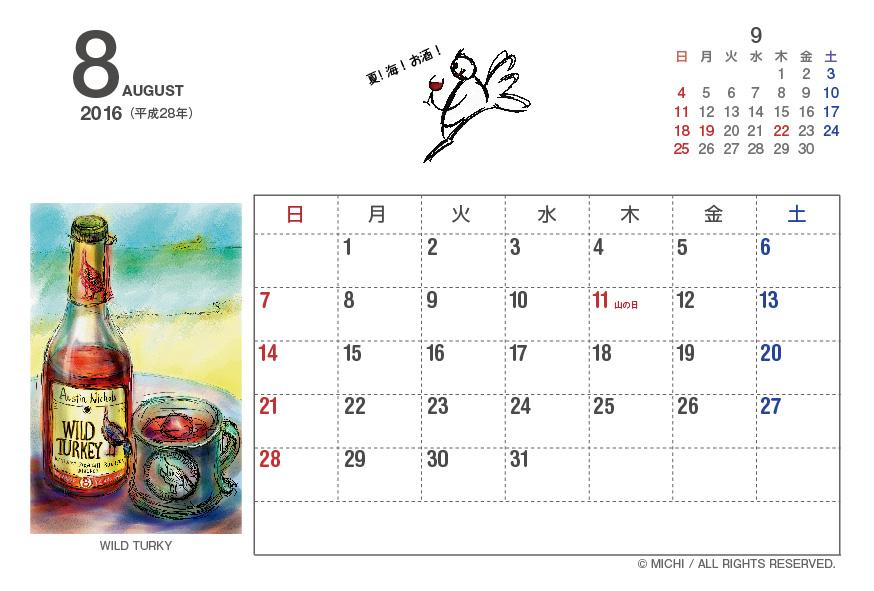sake_no_koto_calendar-2016_8月