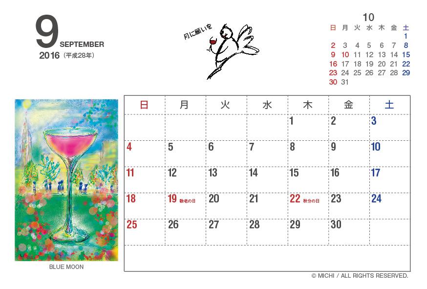 sake_no_koto_calendar-2016_9月