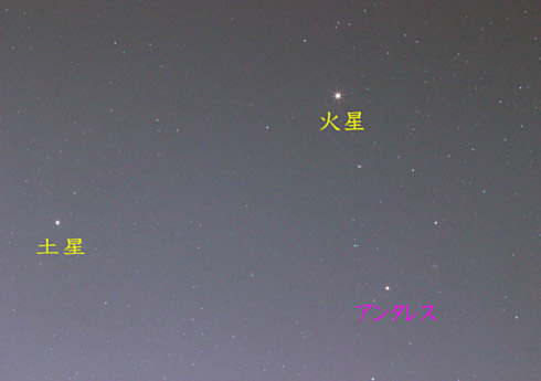 さそり座の火星と土星01