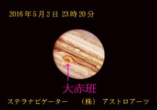 木星(大赤班)2016年5月2日23時20分