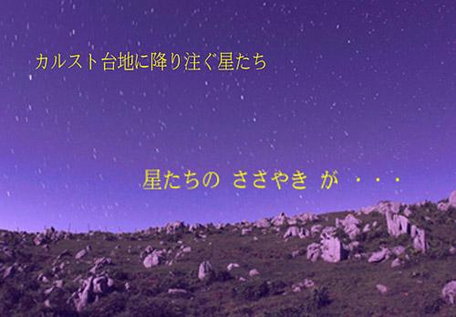 星たちのささやき(1)