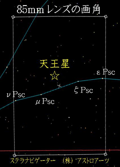 星図天王星20161010構図85