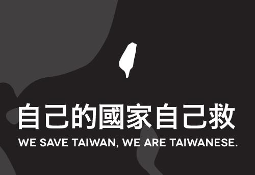 台灣自己國家自己就