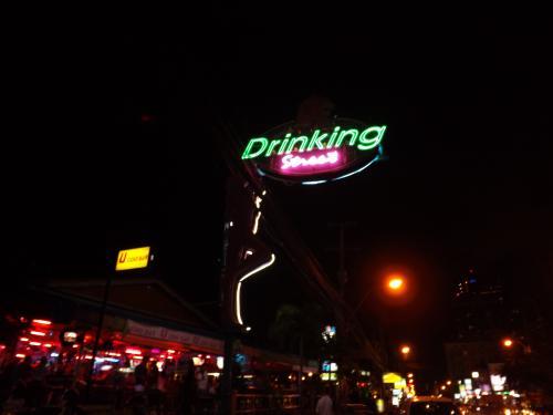 ドリンキングストリート