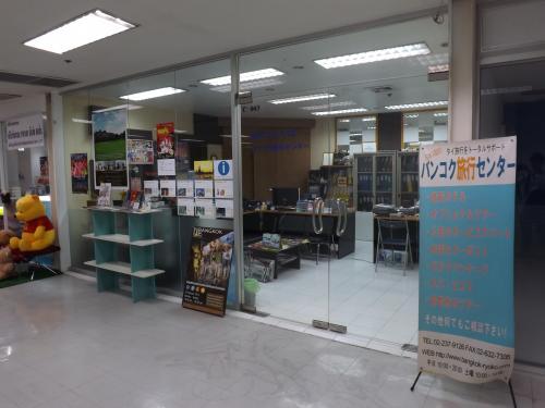 バンコク旅行センター