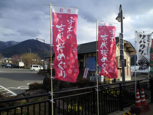 道の駅にものぼり旗(28.4.12)