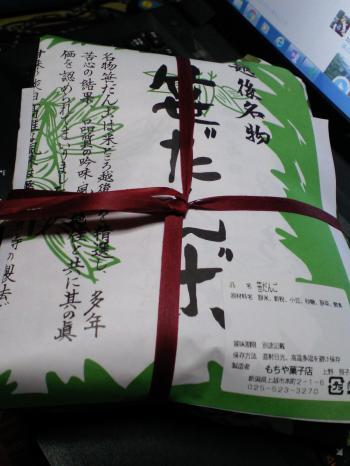 いただきものの笹だんご(28.4.16)