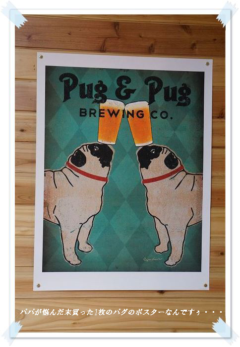 パグのポスター
