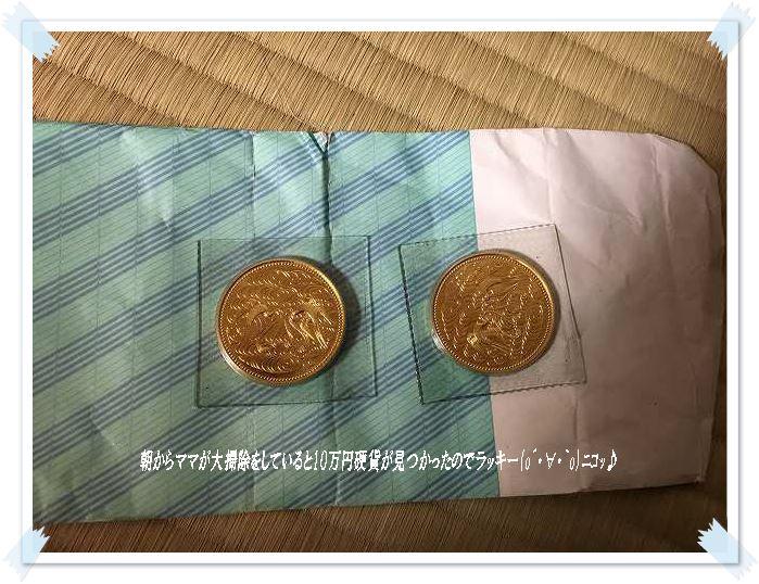 10万円硬貨