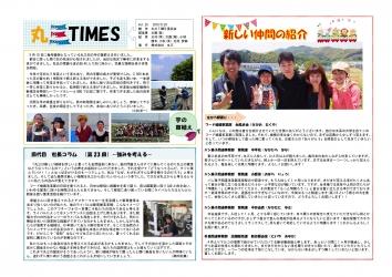 029号丸三タイムズ2015年5月号0001