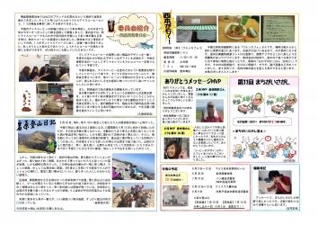 029号丸三タイムズ2015年5月号0002