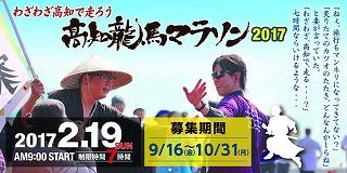 ryouma2017.jpg