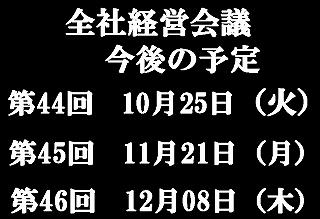 yotei_2016092909214293c.jpg