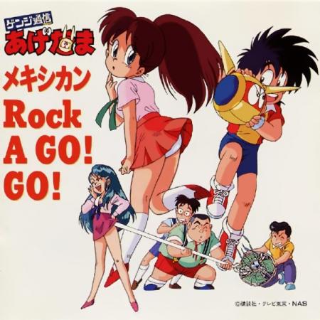 ゲンジ通信あげだまサウンドトラックCD『メキシカンRock A GO! GO!』のジャケット絵で平家いぶきのパンチラ144