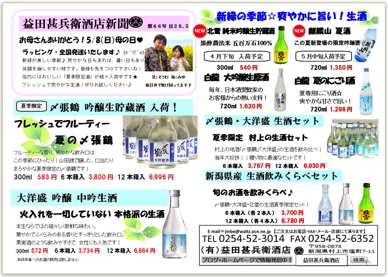 2016.5 新聞 表