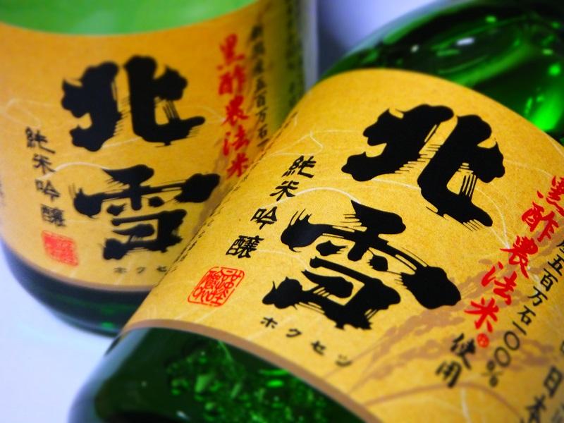 北雪 黒酢 生貯 (1).JPG