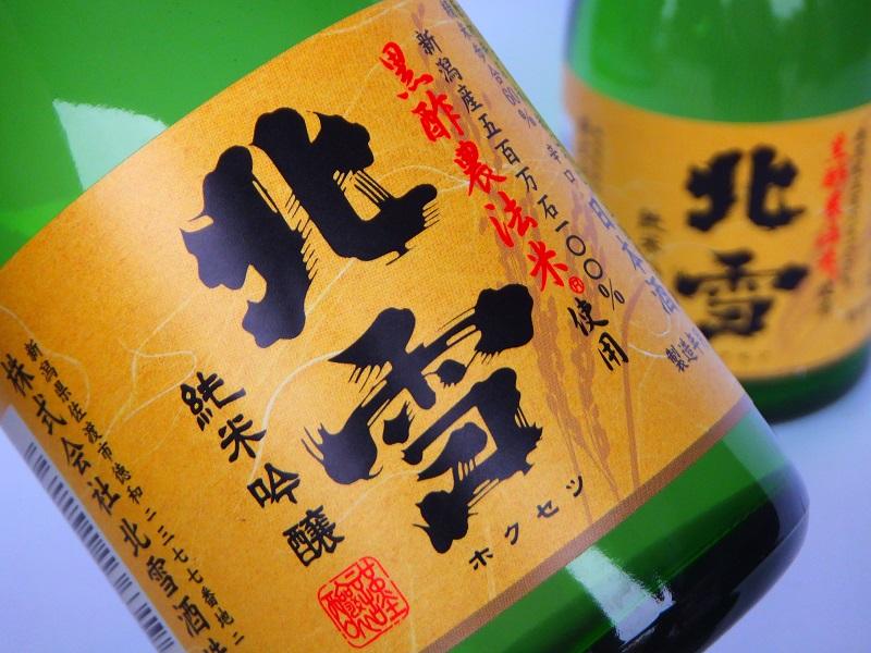 北雪 黒酢 生貯 (6).JPG
