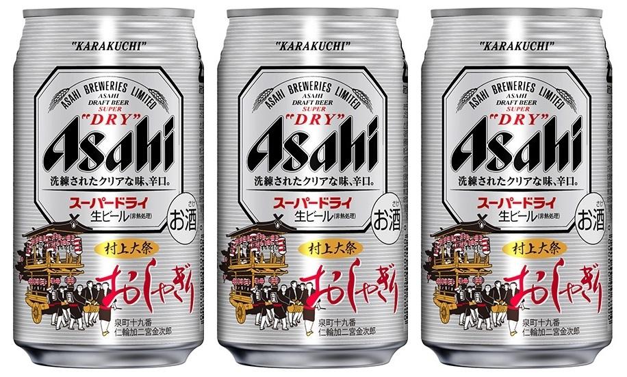 おしゃぎりビール 泉町ラベル 350缶 3本