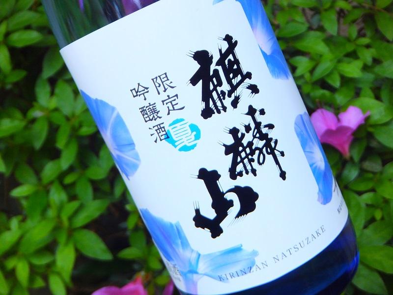 麒麟山 夏酒 ヨコ (2).