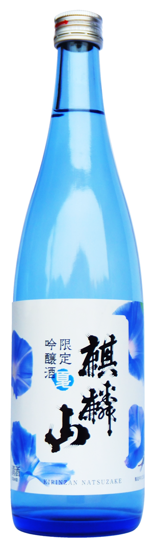 麒麟山 夏酒 加工済み