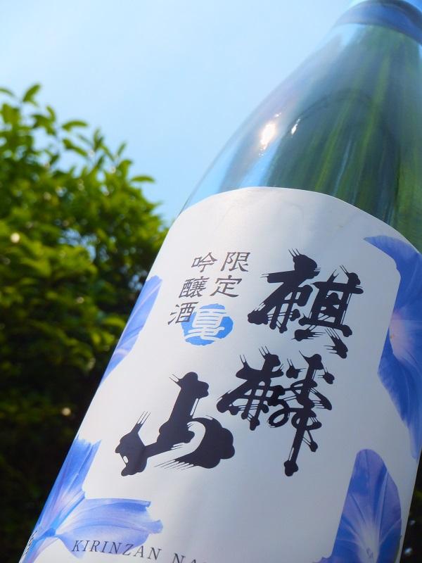 麒麟山 夏酒 タテ