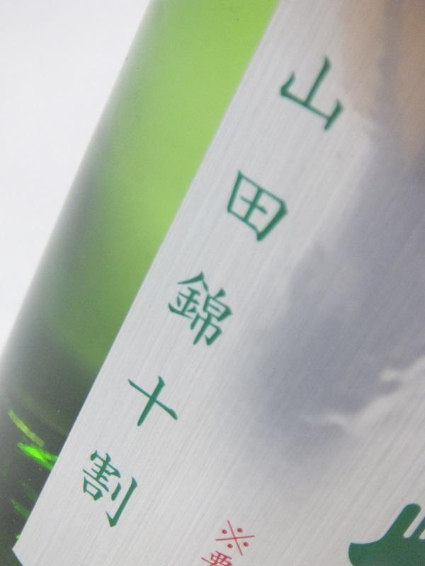 北雪 純米吟醸 山田錦 生原酒 山田錦十割 (1)