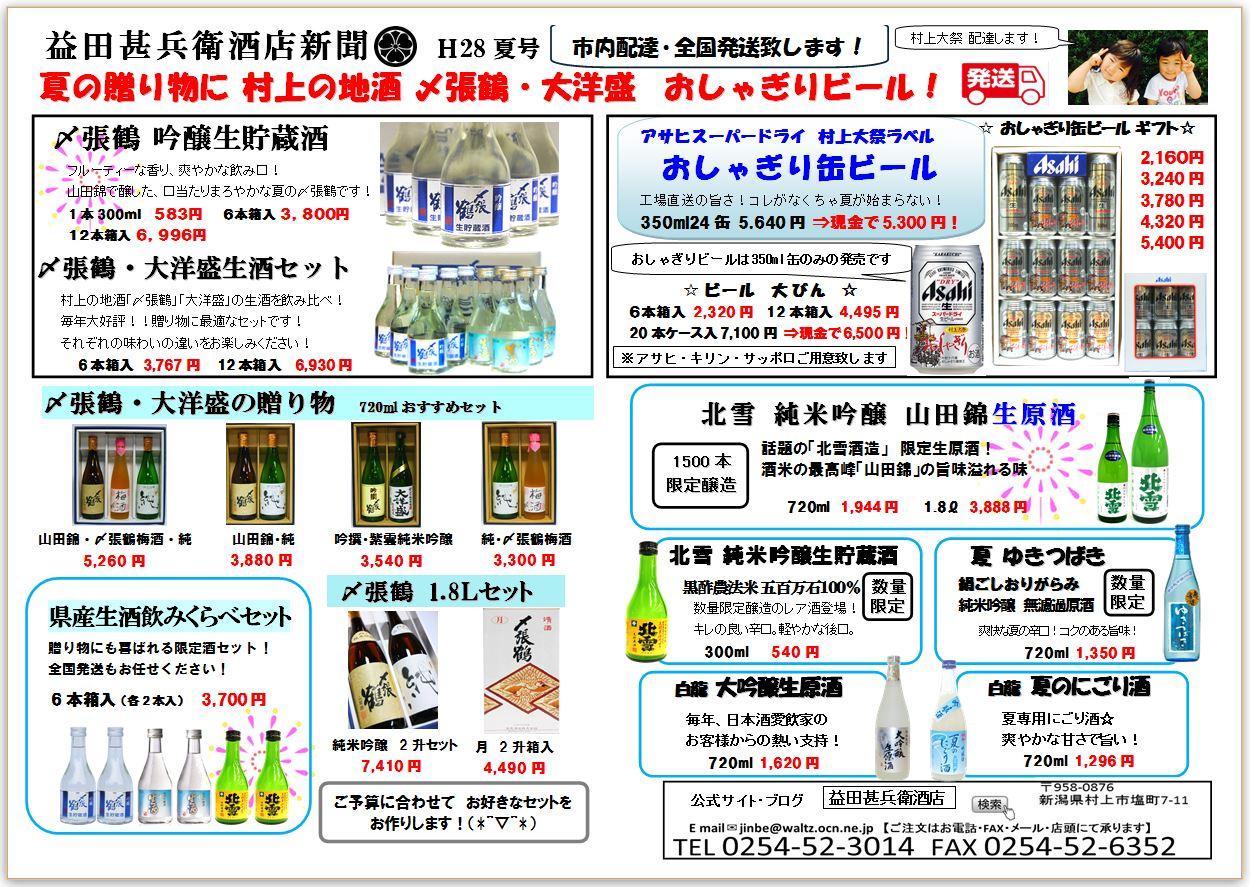 2016.7夏号 新聞 表