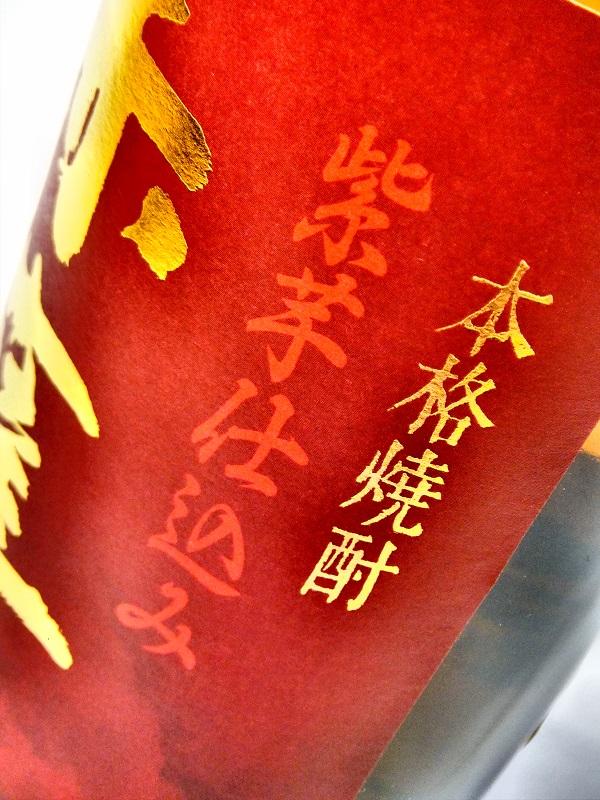 新 赤薩摩 紫芋仕込み