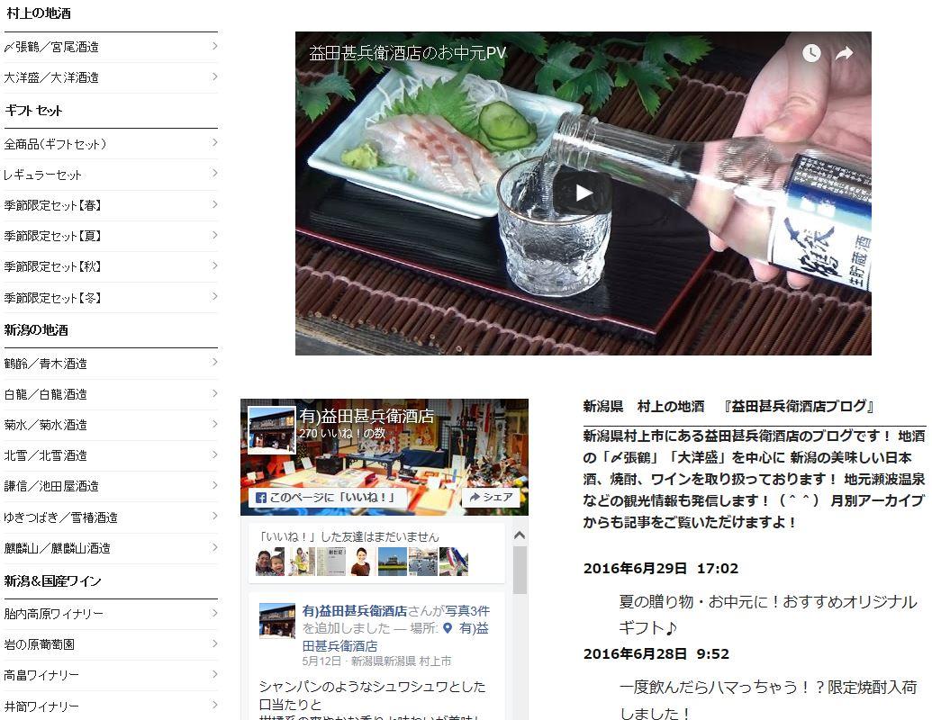 動画UPしました HP 夏 御中元