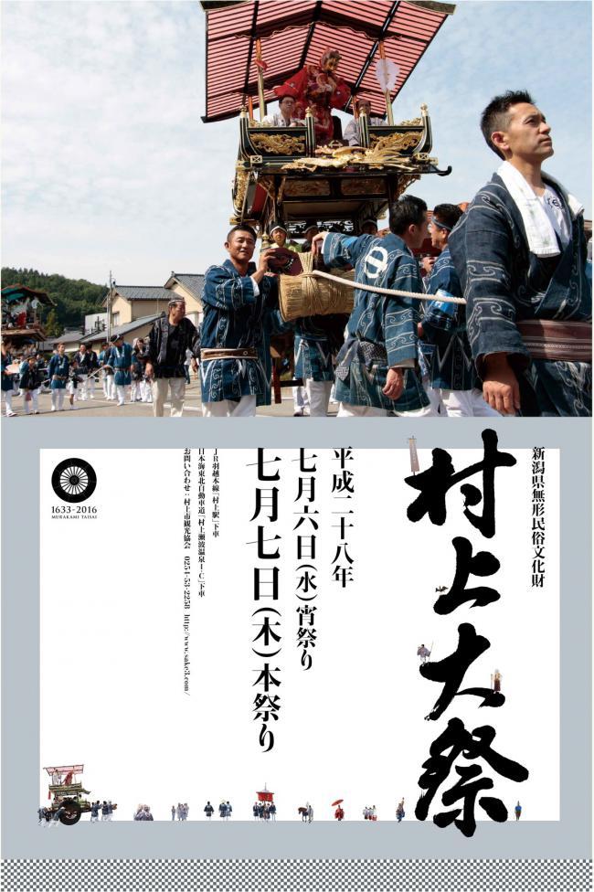 村上大祭 ポスター 2016