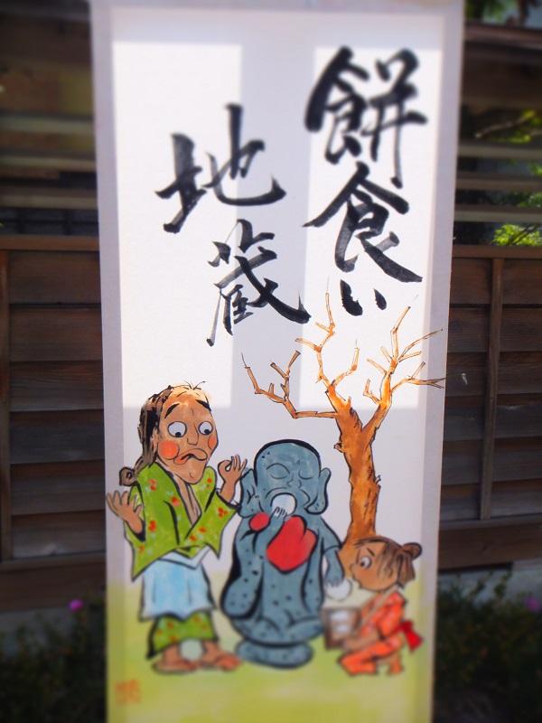 2016 お地蔵様まつり ぼんぼり (1).JPG