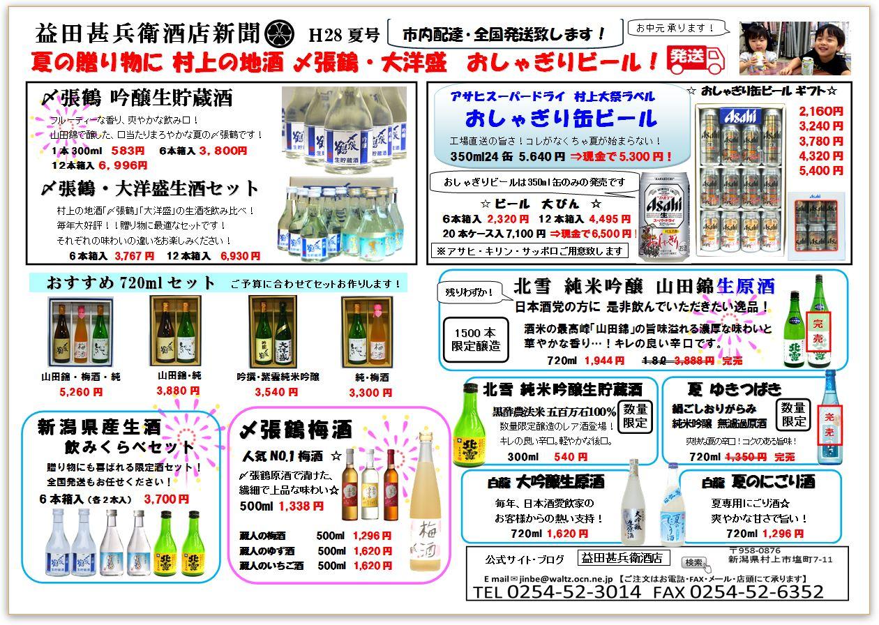 2016.8 新聞 表