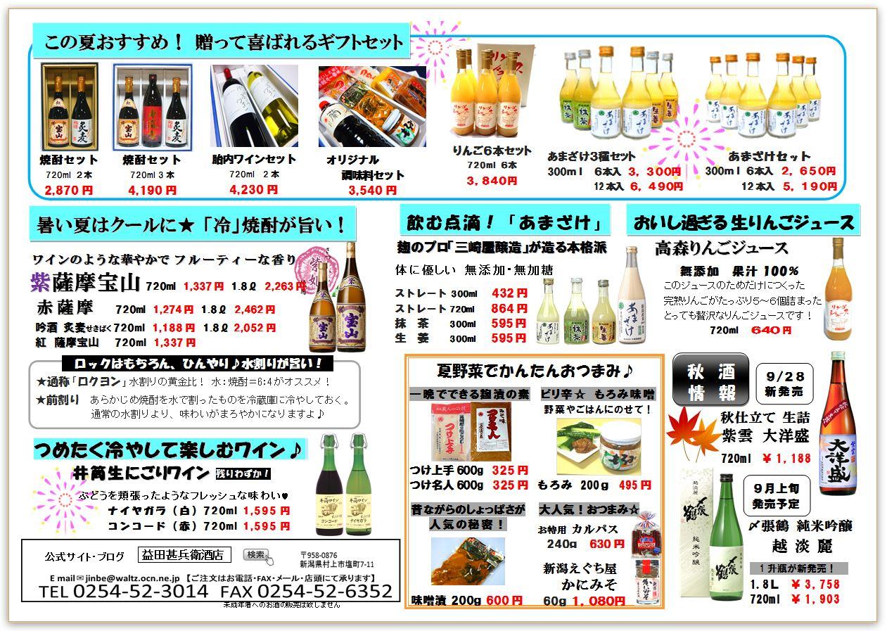 2016.8 新聞 裏