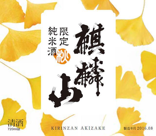 麒麟山 秋酒 ラベル
